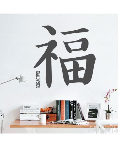 Naklejka Chiński Znak bogactwo