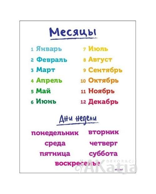 Rosyjskie miesiące i dni tygodnia - plansza z zawieszką