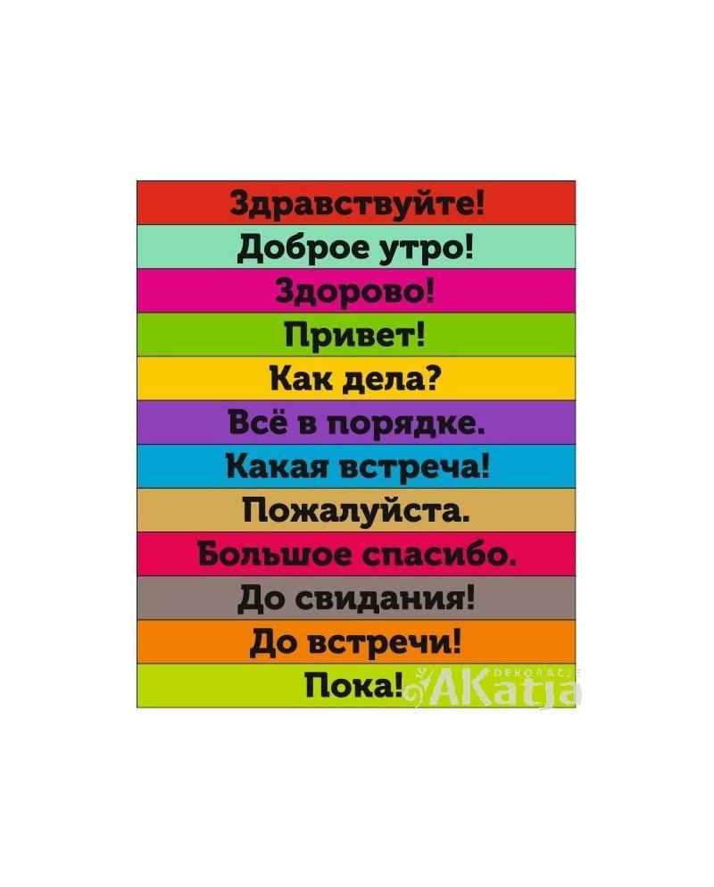 Popularne zwroty w języku rosyjskim